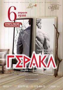 """Опера """"Геракл"""""""