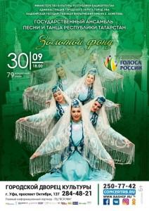 Ансамбль песни и танца Республики Татарстан в Уфе