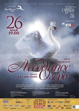 Балет «Лебединое озеро» с приглашёнными солистами  Михайловского театра (Санкт-Петербург) и артистами Башоперы