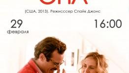 Киноклуб «Арт-кино» приглашает на обсуждение нашумевшего фильма «Она» (2013)