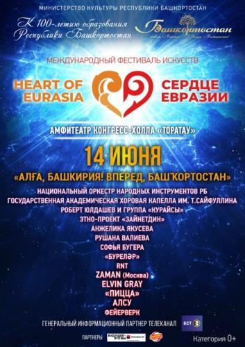 """Международный фестиваль искусств """"Сердце Евразии"""". День третий"""