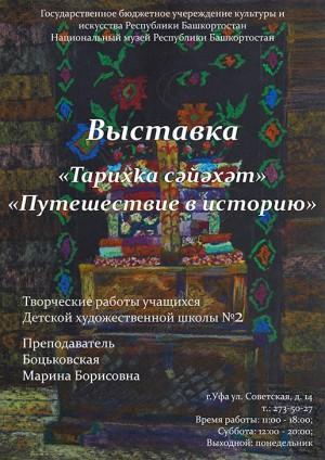 В национальном музее проходит выставка творческих работ учащихся Детской художественной школы №2