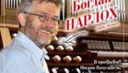 Впервые в Уфе – профессор трех музыкальных вузов, органист из Польши Богдан Нарлох