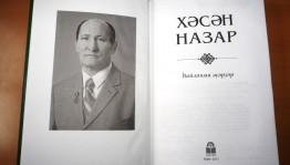 В Национальной библиотеке им. А.-З. Валиди состоится презентация книги Хасана Назара