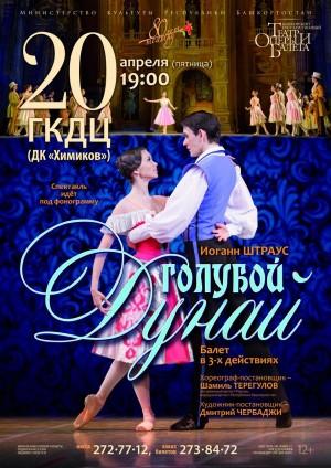 """Балет """"Голубой Дунай"""" в ДК """"Химиков"""""""