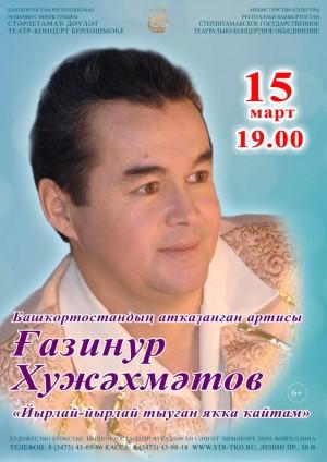 Сольный концерт заслуженного артиста РБ Газинура Хужахметова