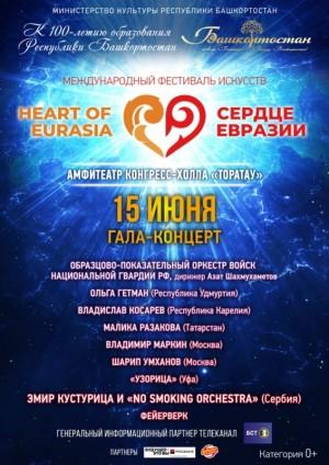 """Международный фестиваль искусств """"Сердце Евразии"""". День четвертый"""