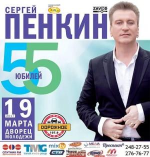 Концерт Сергея Пенкина