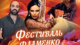 """""""Festival of flamenco in Andalusia"""" will be held in Ufa"""