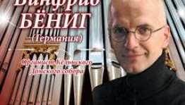For the first time in Ufa an organist from Germany Winfried Bönig