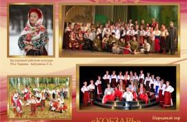 Народный хор украинской песни «Кобзарь» отпразднует свое 25-летие