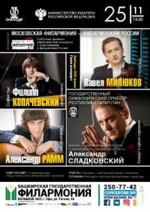 Трансляция московского концерта звёзд XXI века состоится в Башкирской филармонии
