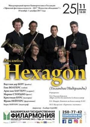 Нидерландский секстет «Hexagon» даст концерт в Уфе