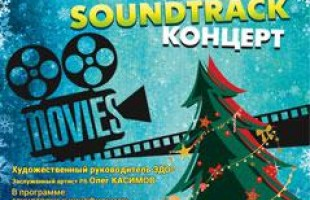 The pop-jazz band BGF will present the Christmas soundtrack-concert