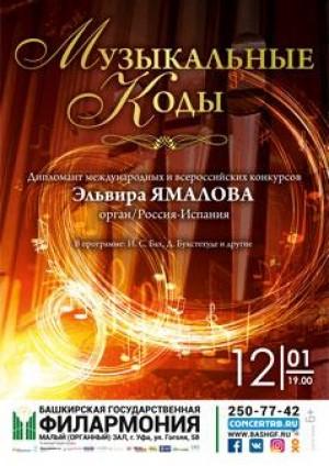 """Концерт """"Музыкальные коды"""" в Башкирской государственной филармонии"""