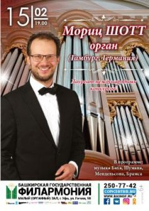 Единственный в Уфе концерт органиста из Германии Морица Шотта состоится в филармонии