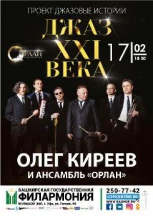 """Олег Киреев приглашает на программу """"Джаз XXI века"""""""