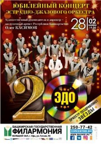 Юбилейный концерт Эстрадно-джазового оркестра О.Касимова