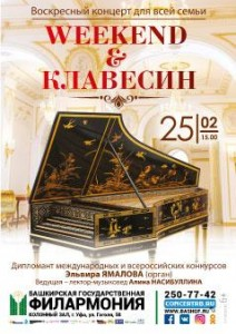 Концерт «WEEKEND & КЛАВЕСИН»