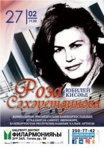 Юбилейный вечер Розы Сахаутдиновой