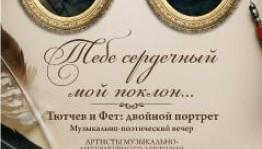«Литературный вторник» приглашает вспомнить творчество А.Фета и Ф.Тютчева