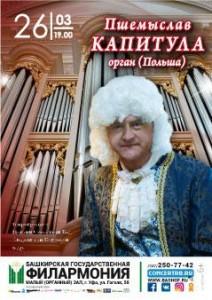 Концерт органиста из Польши Пшемыслава Капитулы