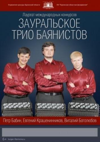 """Концерт коллектива """"Зауральское трио баянистов"""""""