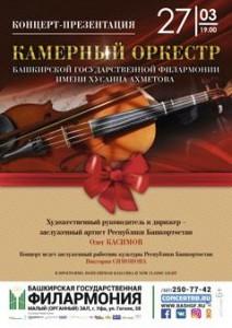 Концерт-презентация Камерного оркестра Башкирской государственной филармонии им.Х.Ахметова