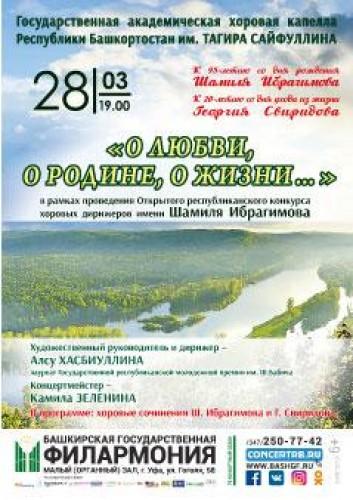 Концерт к 90-летию со дня рождения Шамиля Ибрагимова и 20-летию со дня ухода из жизни Георгия Свиридова