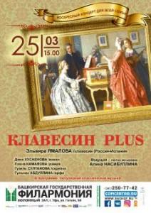 Воскресный концерт для всей семьи «КЛАВЕСИН PLUS»