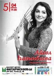 Концерт Айгуль Сагинбаевой