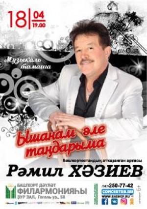 Концерт Рамиля Хазиева