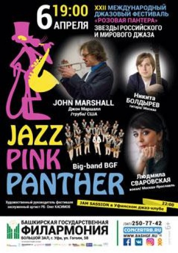 XXII Международный джазовый фестиваль «Розовая пантера»
