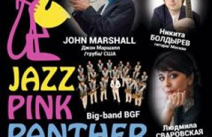 В Уфе на джазовом фестивале «Розовая пантера» выступит Игорь Бутман