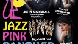 "n Ufa at the jazz festival ""Pink Panther"" will perform Igor Butman"