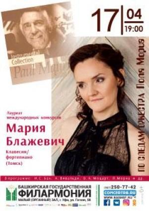 "Концерт ""По следам оркестра Поля Мориа"""