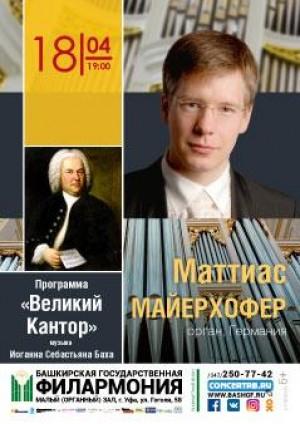 """Концерт Маттиаса Майерхофера """"Великий кантор"""""""