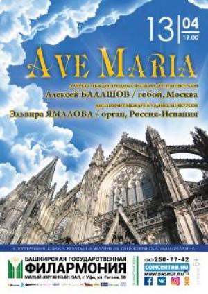 """Концерт """"Ave Maria"""""""