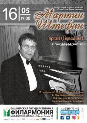 Концерт немецкого органиста Мартина Штефана