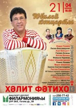 Юбилейный концерт Халита Фатихова