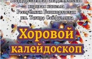 Государственная академическая хоровая капелла РБ им. Т. Сайфуллина представит праздничную программу ко дню рождения