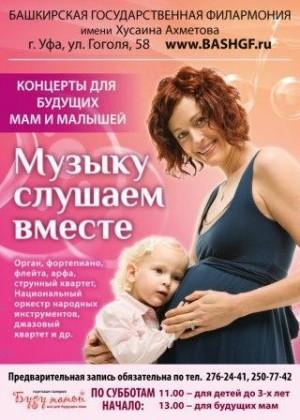 """Концерты для малышей и будущих мам """"Музыку слушаем вместе"""""""