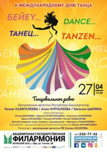 Танцевальное ревю к Международному Дню танца