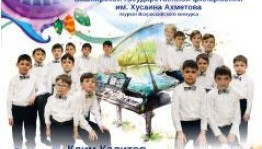 Boys' Chapel of the Bashkir Philharmonic will present the first reporting concert