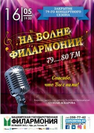 Закрытие 79-го концертного сезона Башкирской филармонии