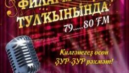 Башҡорт дәүләт филармонияһы ижад миҙгелен «Филармония тулҡынында. 79…80 FM» тип исемләнгән ҙур концерт менән ябасаҡ