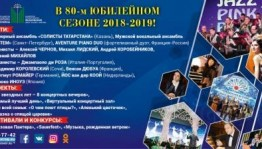 The Bashkir State Philharmonic Society is preparing for the jubilee season