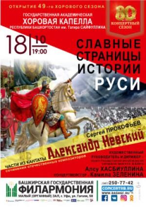 """Концерт """"Славные страницы истории Руси"""""""