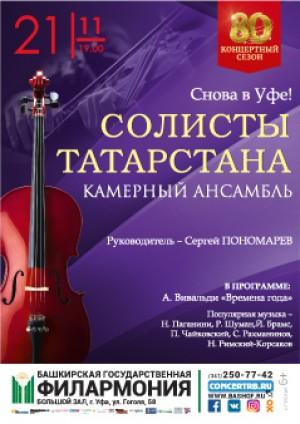 В Уфе выступит камерный ансамбль «Солисты Татарстана» под руководством Сергея Пономарева