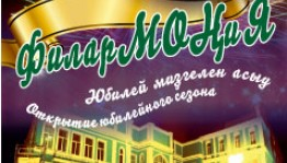 Philharmonic of H. Ahmetov invites to the opening of the jubilee season